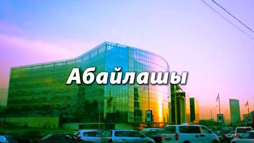 Абайлашы