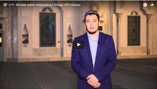 Ислам және медицина | Асқар Әбітайұлы