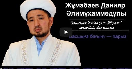 Басшыға бағыну — парыз / Данияр Жумабаев