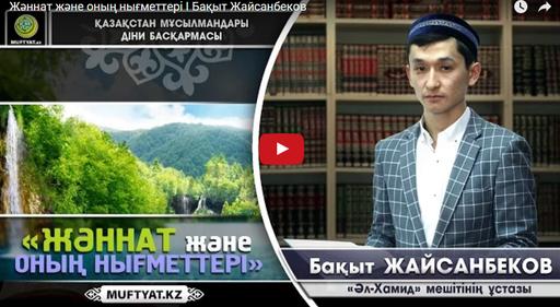 Жәннат және оның нығметтері І Бақыт Жайсанбеков