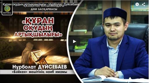 Құран оқудың артықшылығы - Нұрболат Дүйсебаев