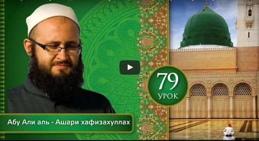 «Ат-Тарика аль-Мухаммадийя». Урок 81 - Абу Али аль-Ашари