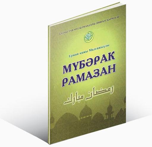 Мүбәрак Рамазан