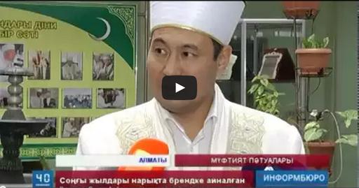 ҚМДБ: Ғұламалар Кеңесінде өзекті діни мәселелер талқыланды