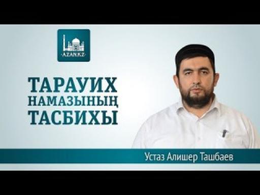 Тарауих тасбих ᴴᴰ - Алишер Ташбаев