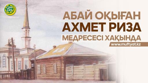 АБАЙ ОҚЫҒАН АХМЕТ РИЗА МЕДРЕСЕСІ