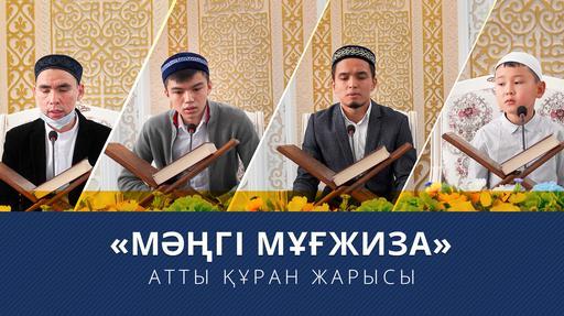В столице состоялся конкурс чтецов Корана «Мәңгі мұғжиза» (ФОТО)