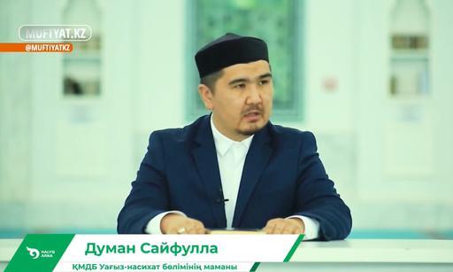 Ислам әдептері. 1-дәріс | Думан Сайфулла
