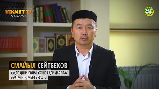 Ислам тарихы | 21-дәріс: Худайбия келісімі-2 | Смайыл Сейтбеков