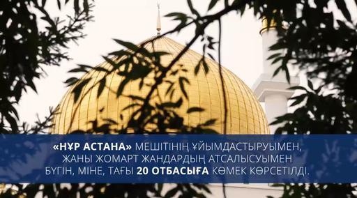 В мечети «Нур Астана» оказана помощь 20 семьям (Видео)