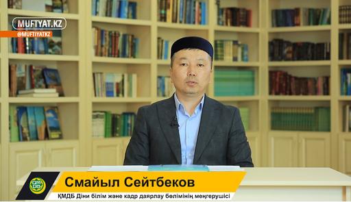Ислам тарихы | 25-дәріс: Хайбар соғысы-2 | Смайыл Сейтбеков