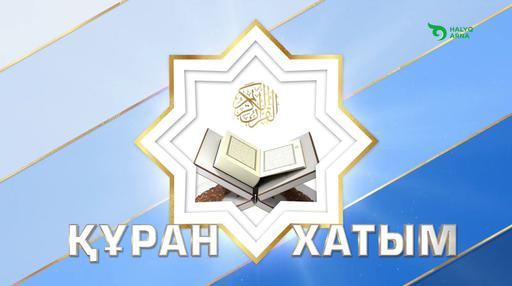 «ХАЛЫҚ АРНА» АРҚЫЛЫ «ҚҰРАН ХАТЫМҒА» ҚОСЫЛЫҢЫЗ!