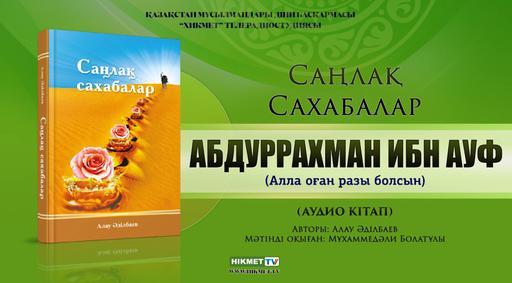 Абдуррахман ибн Ауф (р.а.) | Саңлақ сахабалар (аудиокітап)