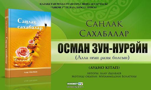 Осман Зун-Нурәйн (р.а.) | Саңлақ сахабалар (аудиокітап)