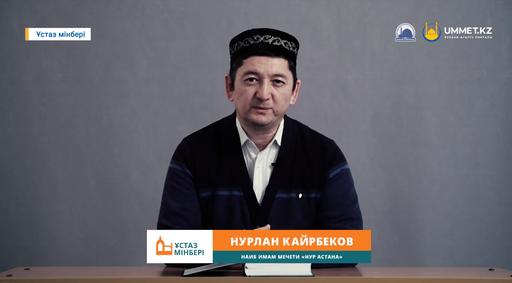 Уроки по вероубеждению: 2 урок | Нурлан Кайрбеков