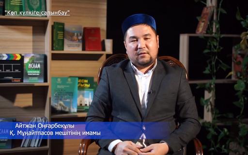 Көп күлкіге салынбау | Ұстаз Айтжан Оңғарбекұлы