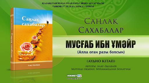 Мусғаб ибн Ұмәйр (р.а.) | Саңлақ сахабалар [аудио кітап]