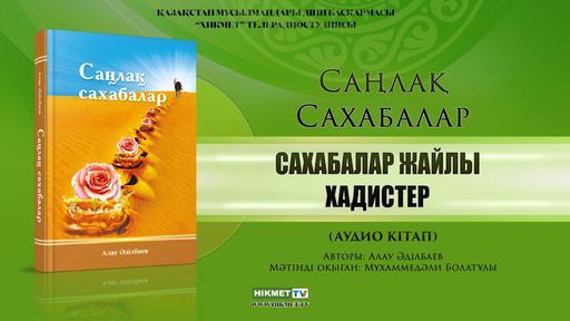 Сахабалар жайлы хадистер   Алау Әділбаев (аудио кітап)