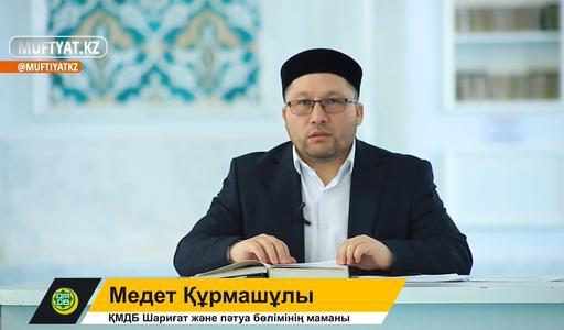 Ислам ғибадаты | 6-дәріс: Оразаны бұзбайтын амалдар | Медет Құрмашұлы