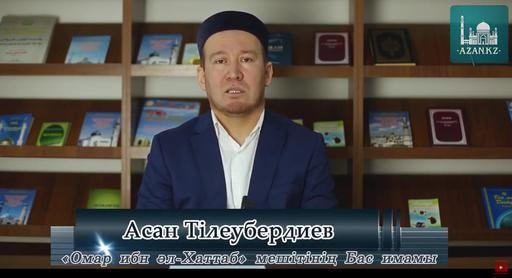 Жаратылысқа мейірімділік | Асан Тілеубердиев
