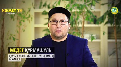 Сұрақ-жауап-17 | Медет Құрсақов