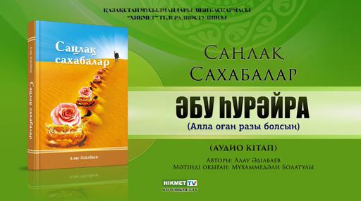 Әбу Һурәйра (р.а.) | Саңлақ сахабалар (аудиокітап)