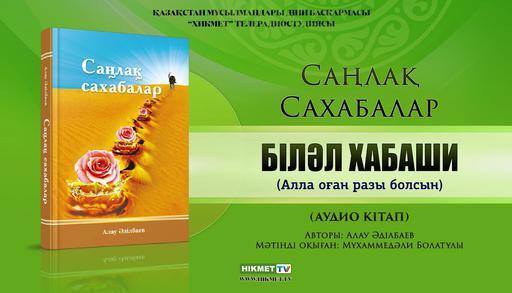 Біләл Хабаши (р.а.)   Саңлақ сахабалар (аудиокітап)