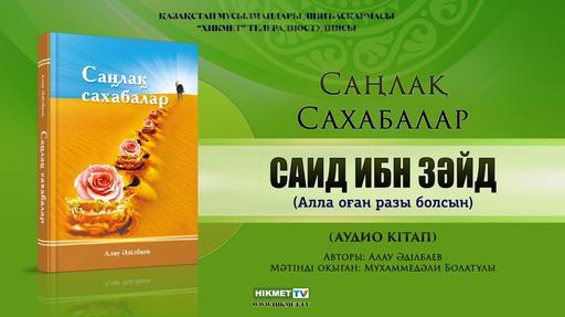 Саид ибн Зәйд (р.а.) | Саңлақ сахабалар (аудиокітап)
