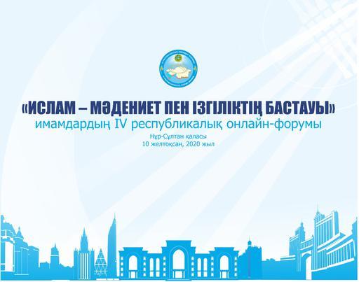 СОСТОИТСЯ IV РЕСПУБЛИКАНСКИЙ ОНЛАЙН ФОРУМ ИМАМОВ