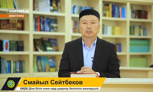 Ислам тарихы. 29-дәріс: Мута соғысы | Смайыл Сейтбеков