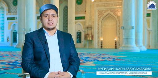 Рамазанда Құран оқудың сауабы | Нуриддин қари Абдусамадұлы