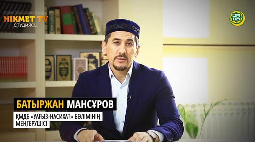 Хадис тағылымы. 5-дәріс | Батыржан Мансұров