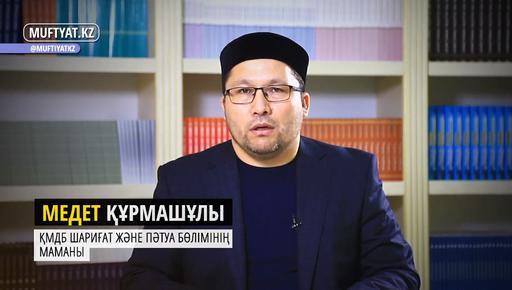 Сұрақ-жауап-22 | Медет Құрсақов