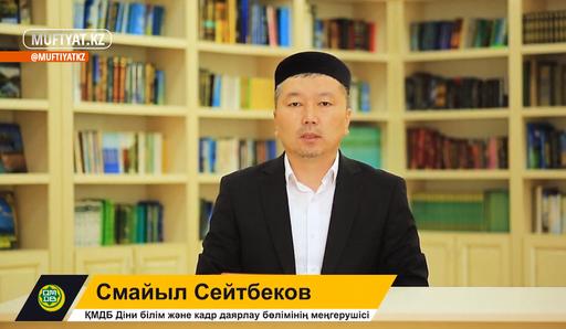 Ислам тарихы | 26-дәріс: Хайбар соғысы-3 | Смайыл Сейтбеков