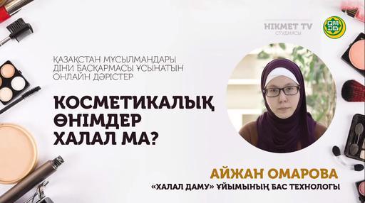 Косметикалық өнімдер халал ма? | Айжан Омарова