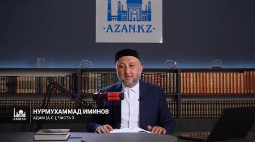 История пророков: Урок 3: Адам (а.с.) | Нурмухаммад Иминов