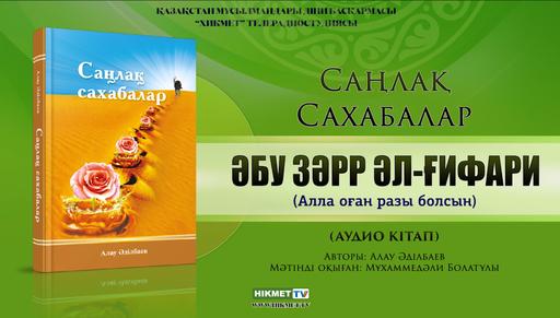 Әбу Зәрр әл-Ғифари (р.а.)   Саңлақ сахабалар (аудиокітап)