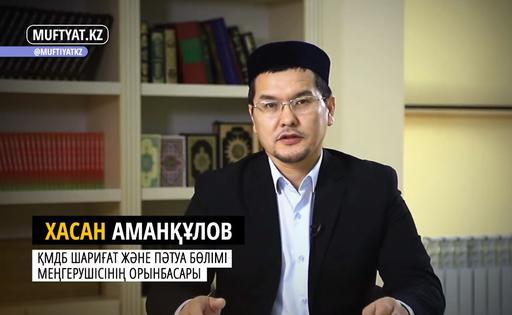 Фиқһ дәрістері-7: Мүлікке зиян келтіру үкімі | Хасан Аманқұлов