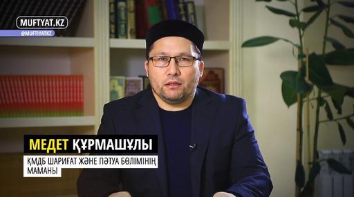 Сұрақ-жауап-21 | Медет Құрсақов