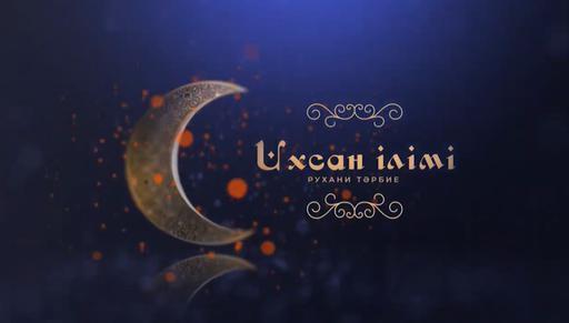 Ихсан ілімі: Кітапқа кіріспе. 1-дәріс | Хасан Аманқұл