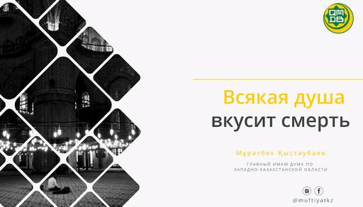 Всякая душа вкусит смерть | Мұратбек Қыстаубаев