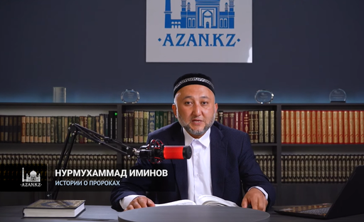 История пророков: Урок 6: Худ (а.с.) | Нурмухаммад Иминов