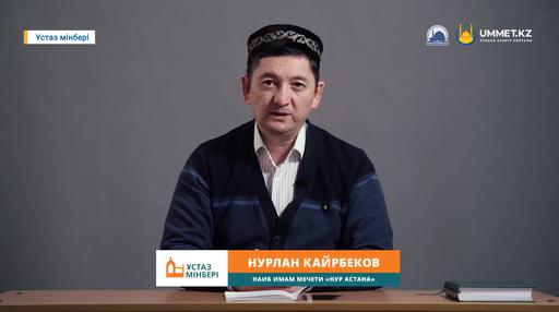 Уроки по вероубеждению: 3 урок | Нурлан Кайрбеков