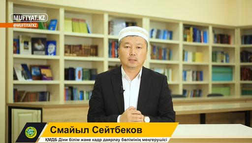 Ислам тарихы | 30-дәріс: Худайбия келісімінің бұзылуы | Смайыл Сейтбеков