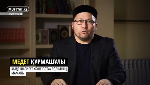 Сұрақ-жауап-19 | Медет Құрсақов