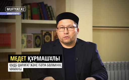 Сұрақ-жауап-20 | Медет Құрсақов