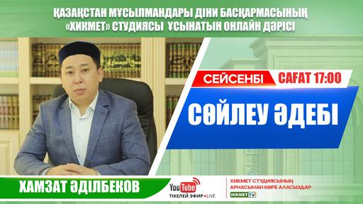 Сөйлеу әдебі – Хамзат Әділбеков