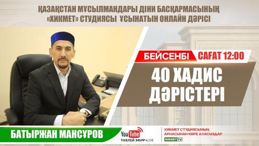 40 хадис дәрістері – Батыржан Мансұров
