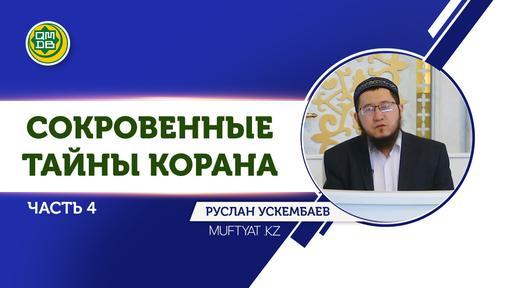 Сокровенные тайны Корана / Часть 4 / Руслан Ускембаев