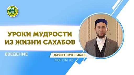 Уроки мудрости из жизни сахабов / Введение / Даурен Муслимов